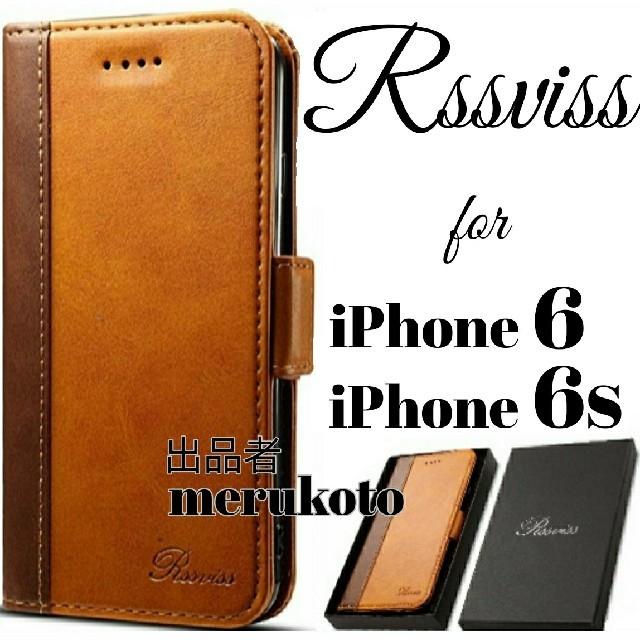 iPhone6/6s 手帳型ケース ツートンデザイン ブラウンの通販 by 出品ねこ's shop|ラクマ