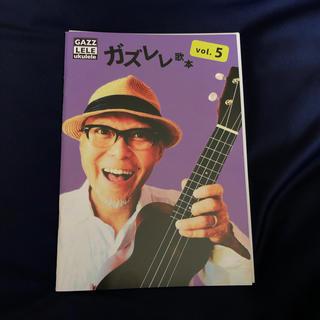ガズレレ 歌本 vol.5(その他)