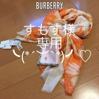 バーバリー(BURBERRY)の新品 アーバンリサーチ ストール ショール バーバリー ハンカチ セット(ストール/パシュミナ)