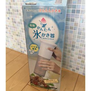 ドウシシャ(ドウシシャ)のドウシシャ かんたん電動氷かき器(調理機器)
