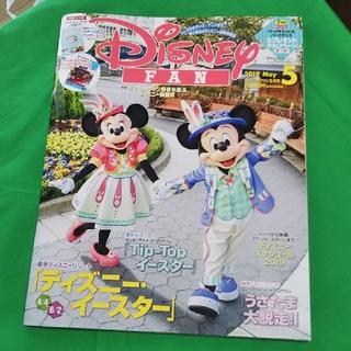 ディズニー(Disney)のディズニーファン5月号(その他)