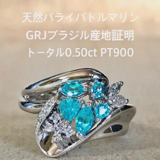 『虹の架け橋様専用です』天然パライバトルマリン 0.50ct GRJブラジル産 (リング(指輪))