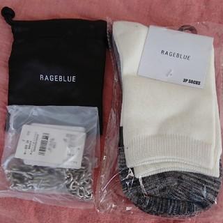 レイジブルー(RAGEBLUE)の【新品未使用】レイジブルー ウォレットチェーン 靴下(ウォレットチェーン)