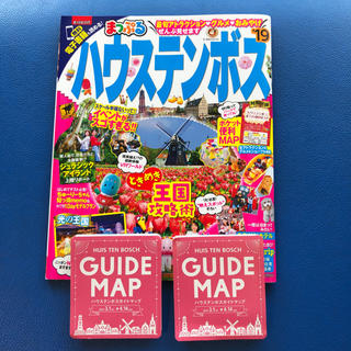 オウブンシャ(旺文社)のハウステンボス 19 ガイドブック 本 園内マップ付き(地図/旅行ガイド)