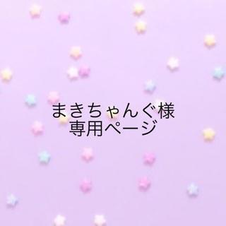 まきちゃんぐ様専用(マタニティ)