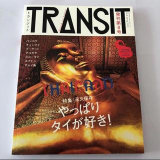 トランジット 8号 TRANSIT  タイ 旅行 (地図/旅行ガイド)