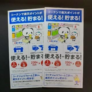 ラクテン(Rakuten)の楽天ポイントカード ホームセンターコーナン(その他)