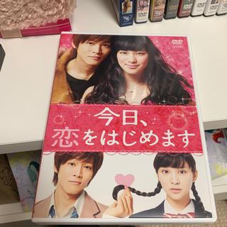 ショウガクカン(小学館)の今日、恋をはじめます(日本映画)