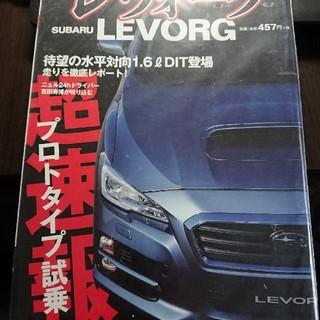 スバル(スバル)のCARトップ発行 ニューカー速報 スバル レヴォーグ 美品です。(カタログ/マニュアル)