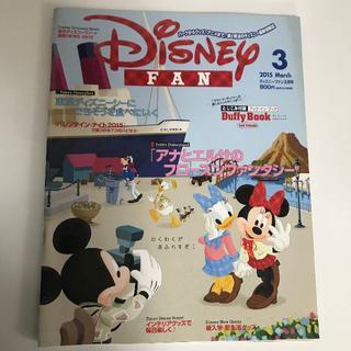 ディズニー(Disney)のミニポスター ポストカード ディズニーFAN 2015年03月(アート/エンタメ/ホビー)