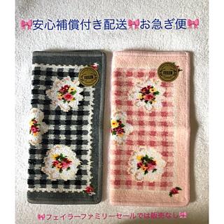 フェイラー(FEILER)の完売フェイラーハンカチヴィシーチェック黒ピンク 2枚セット (ハンカチ)