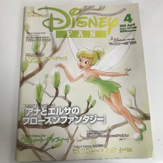 ディズニー(Disney)のミニポスター ポストカード ディズニーFAN 2015年04月(アート/エンタメ/ホビー)