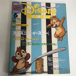 ディズニー(Disney)のミニポスター ポストカード ディズニーFAN 2015年06月(アート/エンタメ/ホビー)