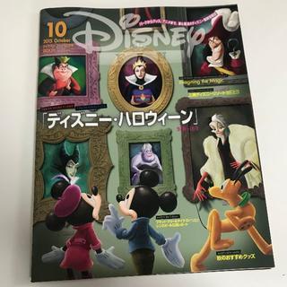 ディズニー(Disney)のミニポスター ポストカード ディズニーFAN 2015年10月(アート/エンタメ/ホビー)