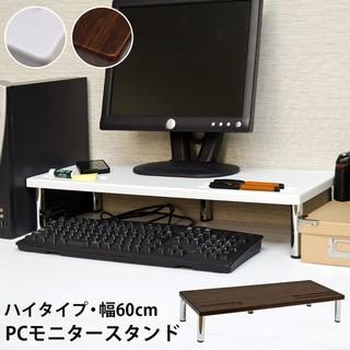 PCモニタースタンド ハイタイプ(オフィス/パソコンデスク)