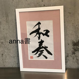 命名書 和奏ちゃん(絵画額縁)