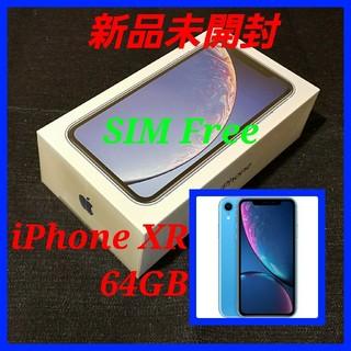 アップル(Apple)の【新品未開封/SIMフリー】iPhone XR 64GB/ブルー/判定○(スマートフォン本体)