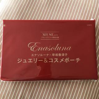 エナソルーナ(Enasoluna)のotonaMUSE 4月号付録(ポーチ)