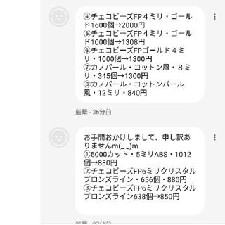 キワセイサクジョ(貴和製作所)の麗華様専用1〜6まで購入(各種パーツ)