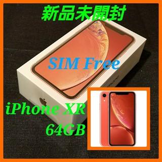 アップル(Apple)の【新品未開封/SIMフリー】iPhone XR 64GB/コーラル/判定○(スマートフォン本体)