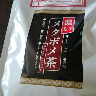 ティーライフ(Tea Life)のお値下げしました。濃いメタボメ茶(健康茶)