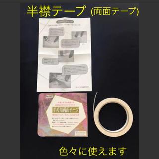 ☆☆ ★半襟テープの使い方  ご紹介します ★☆☆(着物)