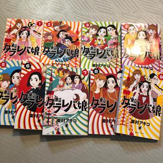 コウダンシャ(講談社)の東京タラレバ娘 全巻セット 1〜9巻(女性漫画)