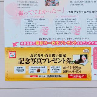 キタムラ(Kitamura)のスタジオアリス*記念写真プレゼント券(その他)