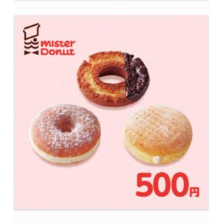 ミスタードーナツ500円分 未使用(菓子/デザート)
