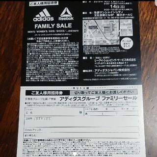 アディダス(adidas)のアディダスファミリーセール(ショッピング)
