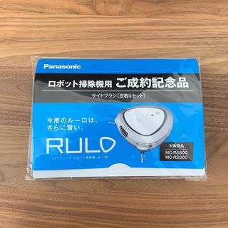 パナソニック(Panasonic)のルーロ RULO サイドブラシ 交換用(掃除機)