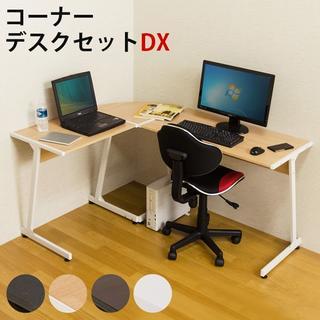 コーナーデスクセット DX BK/NA/WAL/WH(オフィス/パソコンデスク)