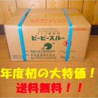 排水管洗浄 ピーピースルー二箱セット(その他)