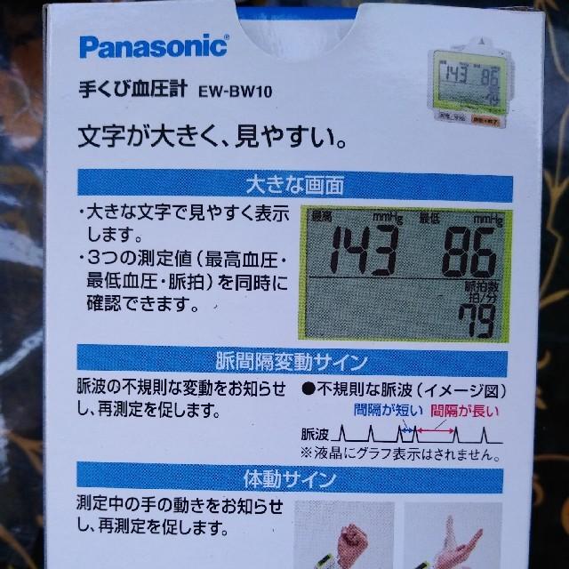 Panasonic(パナソニック)の手首式血圧計 新品同様 スマホ/家電/カメラの美容/健康(体重計/体脂肪計)の商品写真