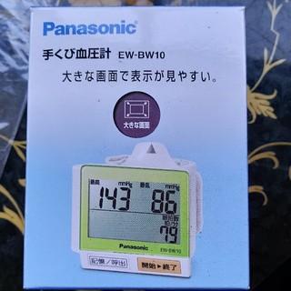 パナソニック(Panasonic)の手首式血圧計 新品同様(体重計/体脂肪計)