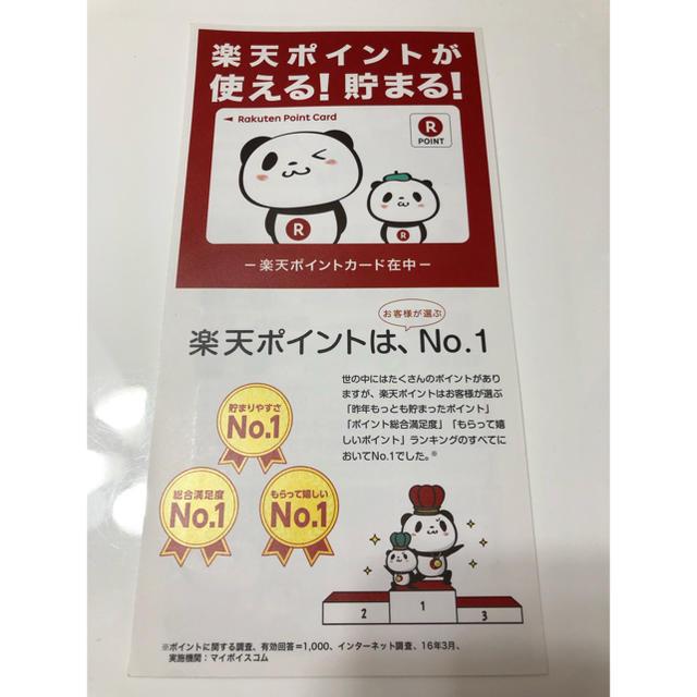 Rakuten(ラクテン)の楽天ポイントカード その他のその他(その他)の商品写真