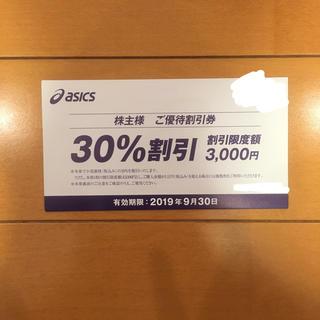 アシックス(asics)のasics アシックス 株主優待券 8枚 30%割引(ショッピング)