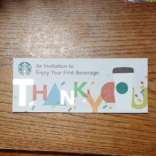 スターバックスコーヒー(Starbucks Coffee)のスターバックス チケット(その他)