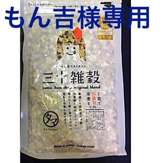 もん吉様専用(米/穀物)