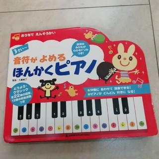 音符がよめる ほんかくピアノ(楽器のおもちゃ)