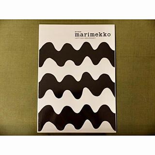 マリメッコ(marimekko)のmarimekko HAPPY 60th ANNIVERSARY ムック(ファッション)