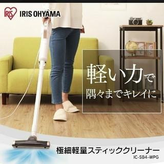 アイリスオーヤマ(アイリスオーヤマ)の新品未使用*アイリスオーヤマ 極細軽量スティッククリーナー ピンクゴールド(掃除機)