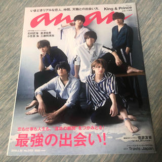 ジャニーズ(Johnny's)のking&prince anan(アイドル)