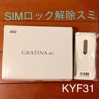 キョウセラ(京セラ)のGRATINA 4G 白 SIMロック解除済 KYF31 即購入OK(携帯電話本体)