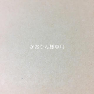 かおりん様専用(コミック用品)