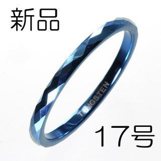 【新品】タングステンダイアモンドカットリング ブルー17号TUR1080-17(リング(指輪))