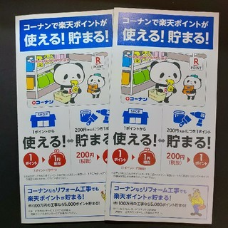 ラクテン(Rakuten)の楽天ポイントカード コーナン お買いものパンダ(その他)