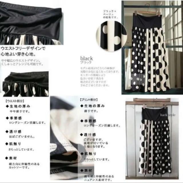 antiqua(アンティカ)のn'Orニュアンスドットスカート レディースのスカート(ロングスカート)の商品写真
