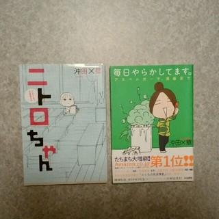 【ニトロちゃん】【毎日やらかしてます】沖田×華 2冊セット(女性漫画)