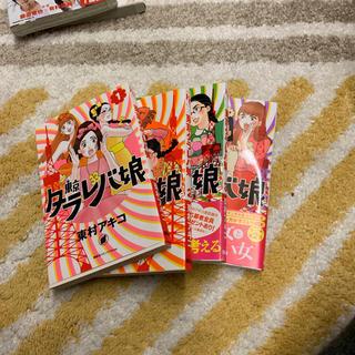 東京タラレバ娘 1〜4巻(女性漫画)